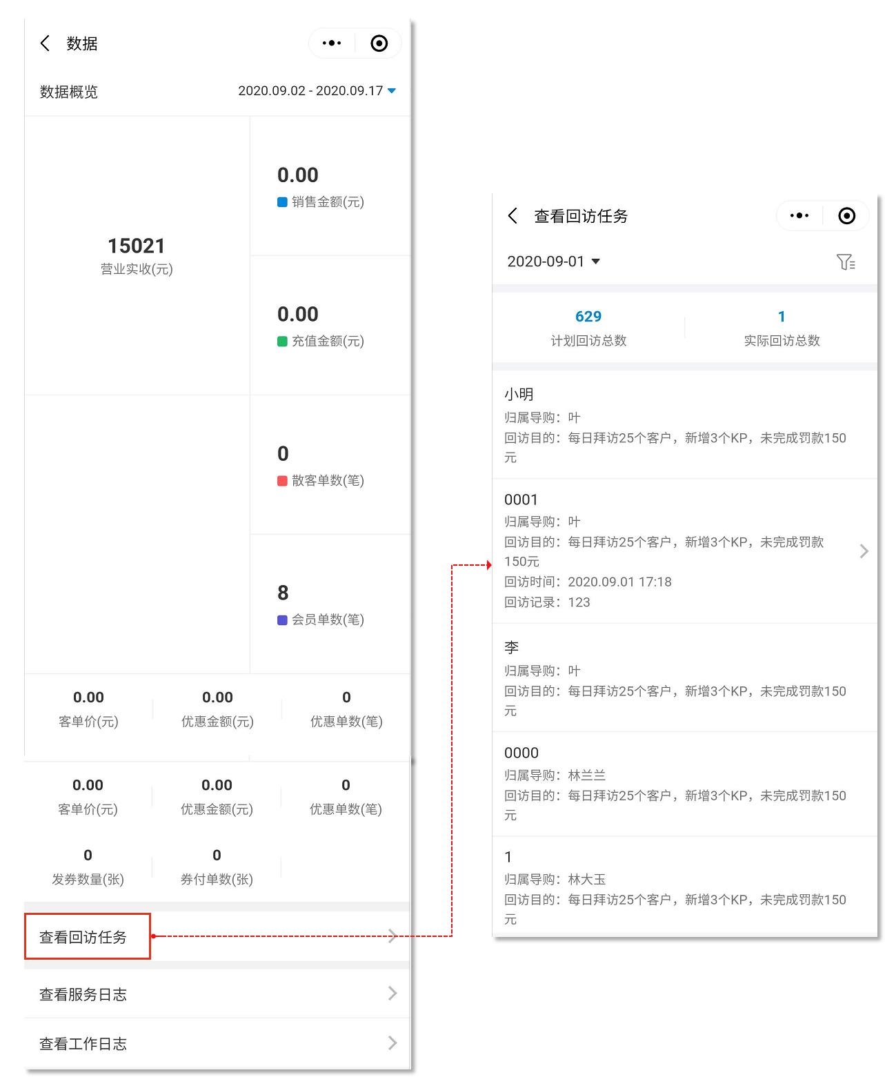 银豹批发CRM-银豹博客